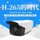 CCTV 4MM 200W PIXEL IP-CAM H.265