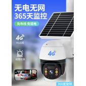 S10-4G UBox mini solar ptz camera